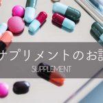 サプリメント 「アメリカと日本の違い」
