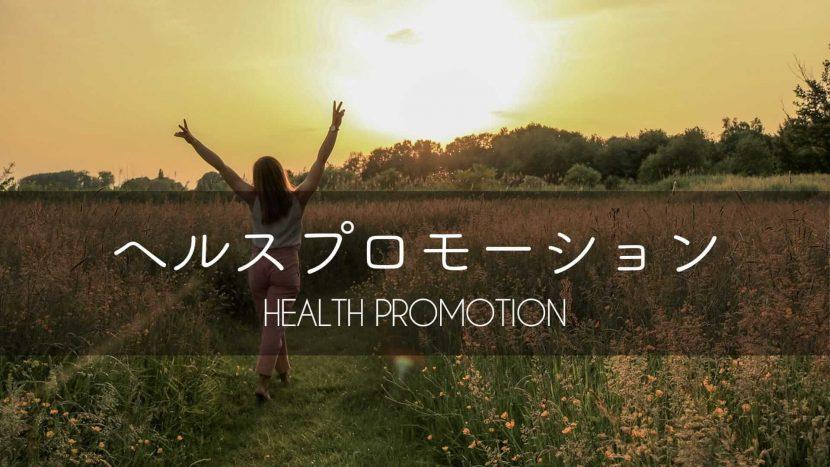 ヘルスプロモーション
